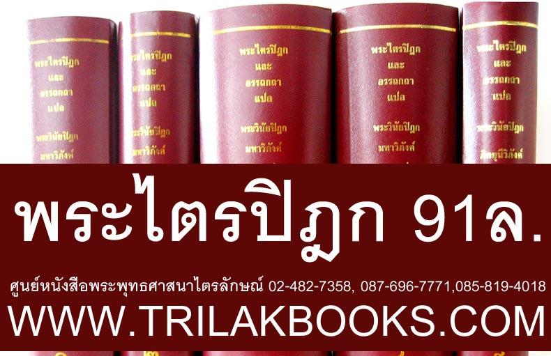หนังสือพระไตรปิฎกและอรรถกถาแปลไทย 91 เล่ม ของมหามกุฏราชวิทยาลัย ราคามูลนิธิ 25000 บาท