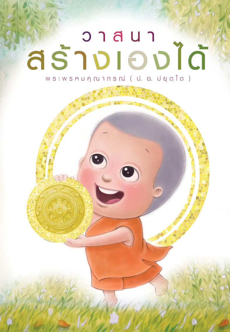 หนังสือธรรมะ วาสนาสร้างเองได้  ป.อ.ปยุตฺโต