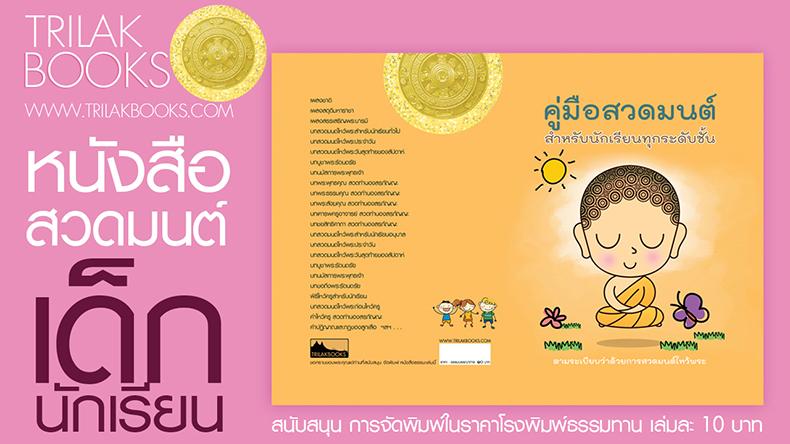 หนังสือสวดมนต์ สำหรับ เด็กนักเรียน ราคาเล่มละ 10 บาท จัดส่งทั่วไทย