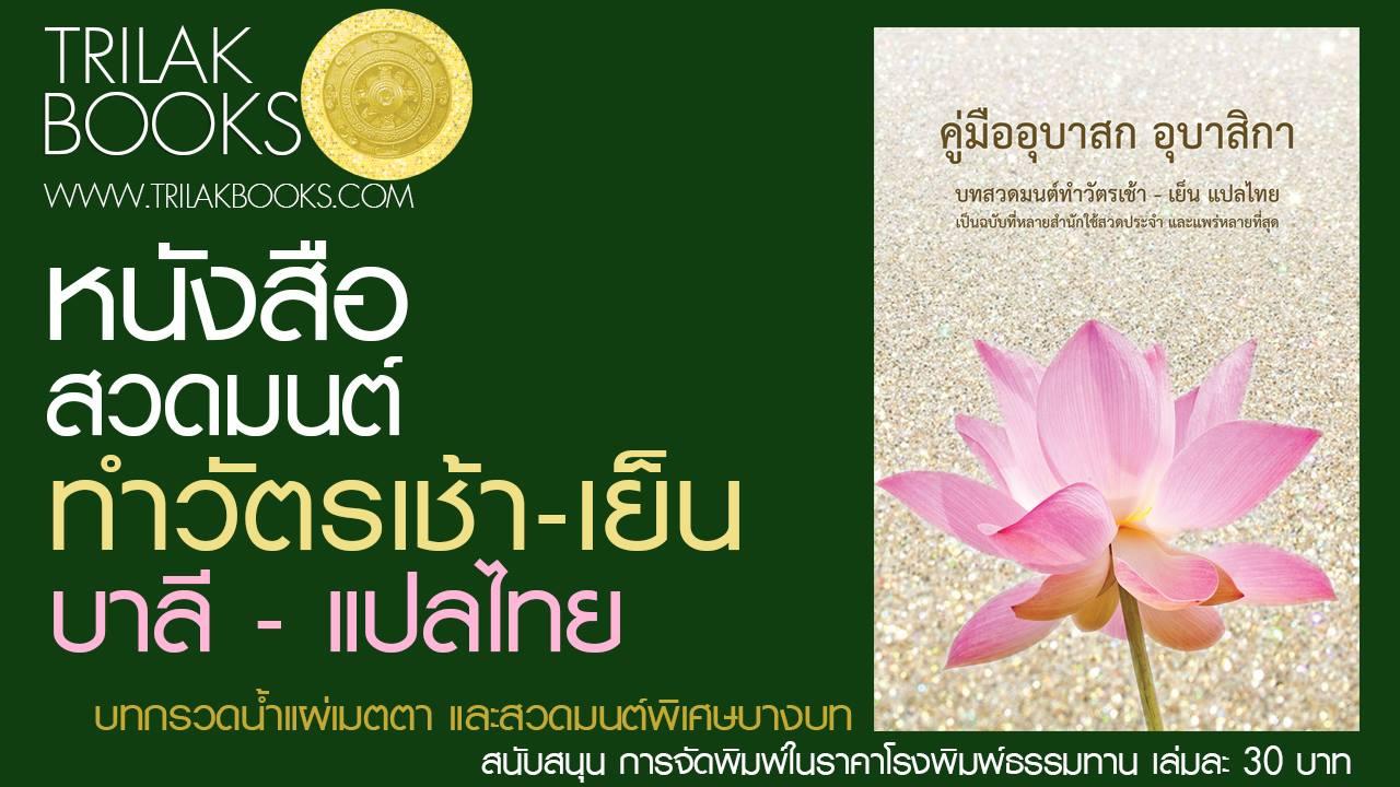 รับพิมพ์หนังสือสวดมนต์ แปลไทย ในราคา โรงพิมพ์ เล่มละ 30 บาท