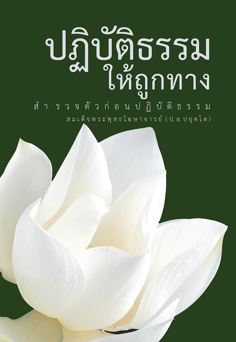 หนังสือธรรมะ ปฏิบัติธรรมให้ถูกทาง ป.อ.ปยุตฺโต