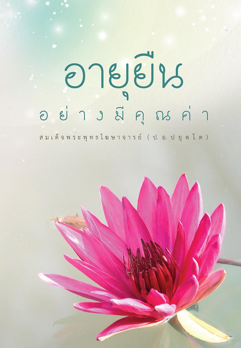 หนังสือธรรมะ อายุยืนอย่างมีคุณค่า  ป.อ.ปยุตฺโต