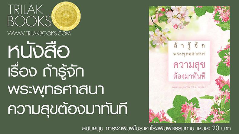 หนังสือเรื่องถ้ารู้จักพระพุทธศาสนาความสุขต้องมาทันทีราคาเล่มละ20บาท