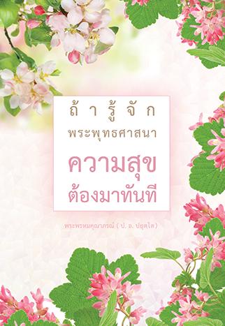 หนังสือธรรมะ เรื่อง ถ้ารู้จักพระพุทธศาสนา ความสุขต้องมาทันที