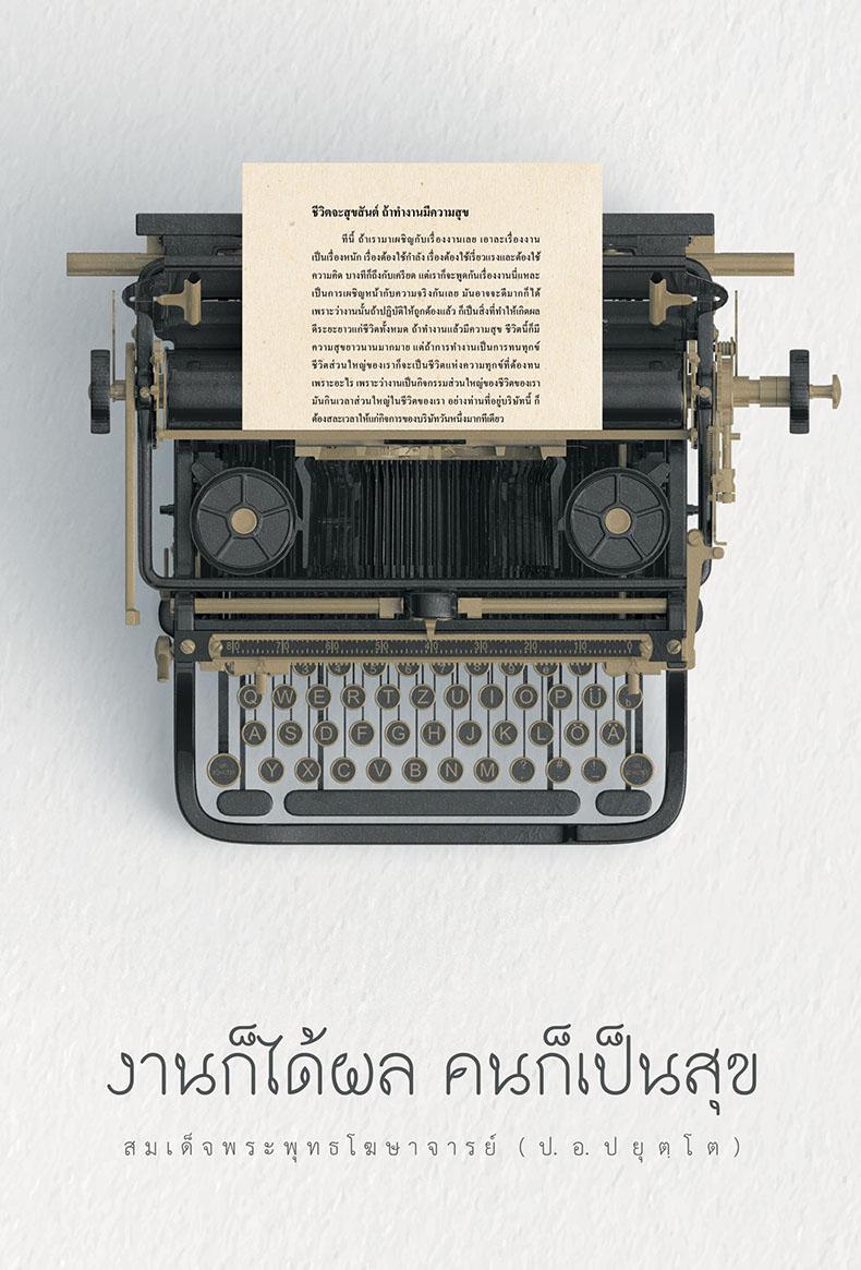 หนังสือธรรมะ งานก็ได้ผล คนก็เป็นสุข ป.อ.ปยุตฺโต