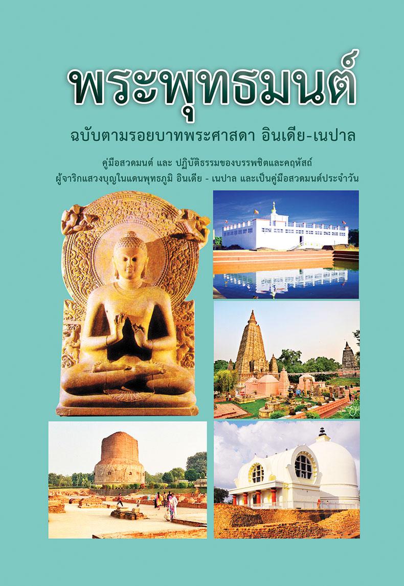 บทสวดพระพุทธมนต์ อินเดีย-เนปาล-70บาท