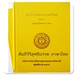 คัมภีร์วิสุทธิมรรค ภาษาไทย