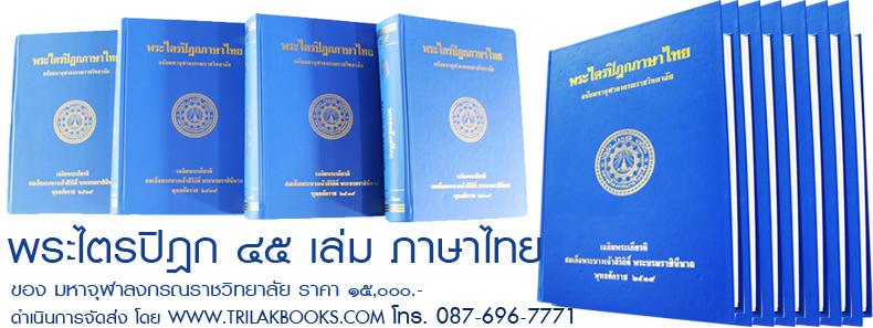 หนังสือพระไตรปิฎก45เล่มภาษาไทยของมหาจุฬาลงกรณราชวิทยาลัย