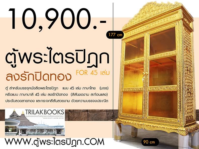 ตู้พระไตรปิฎก สำหรับ หนังสือพระไตรปิฎก 45 เล่ม ราคา 10900 บาท จัดส่งทั่วประเทศ