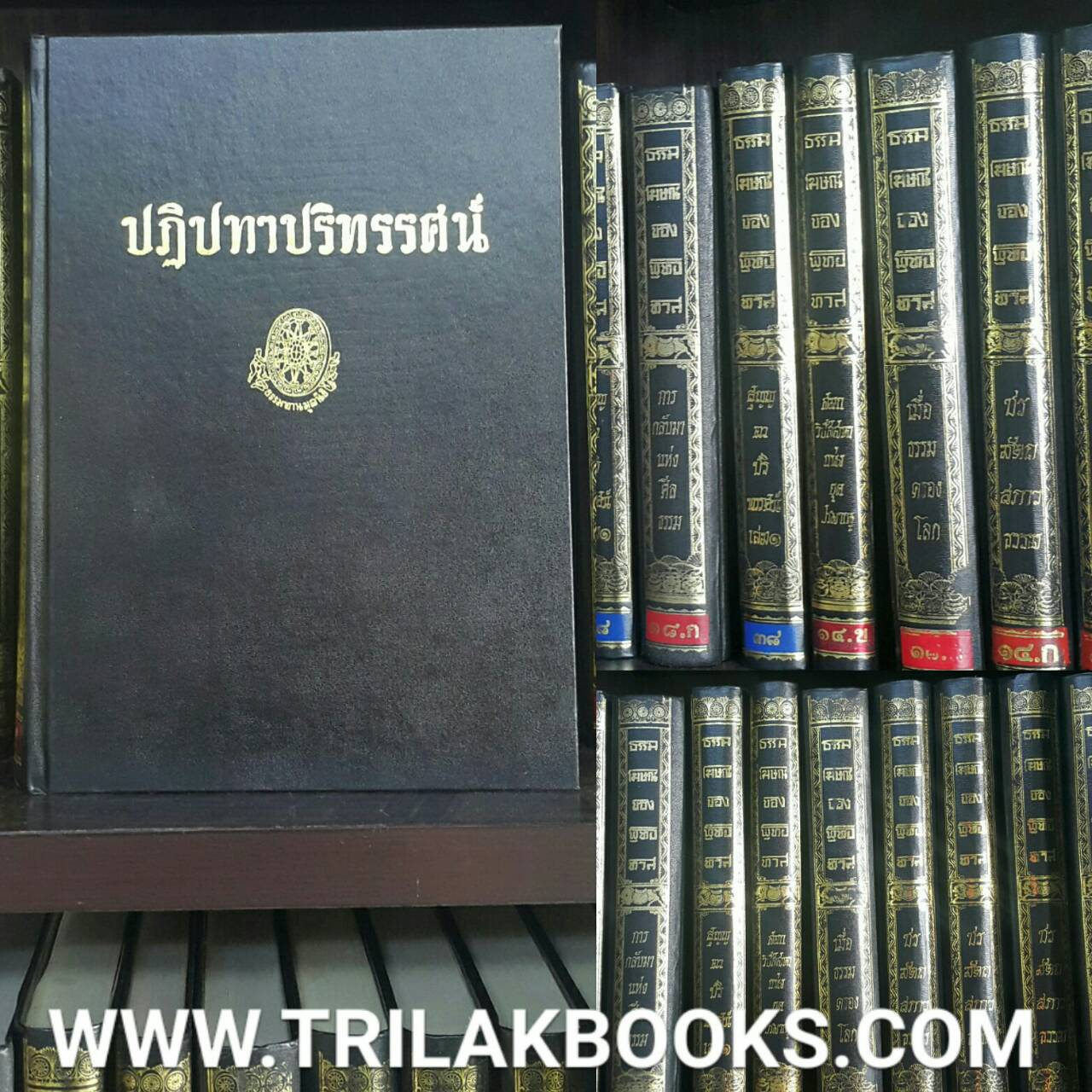หนังสือชุดธรรมโฆษณ์ของหลวงพ่อพุทธทาสภิกขุ
