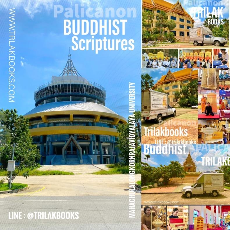 ศูนย์จำหน่ายหนังสือพระไตรปิฎกภาษาไทย