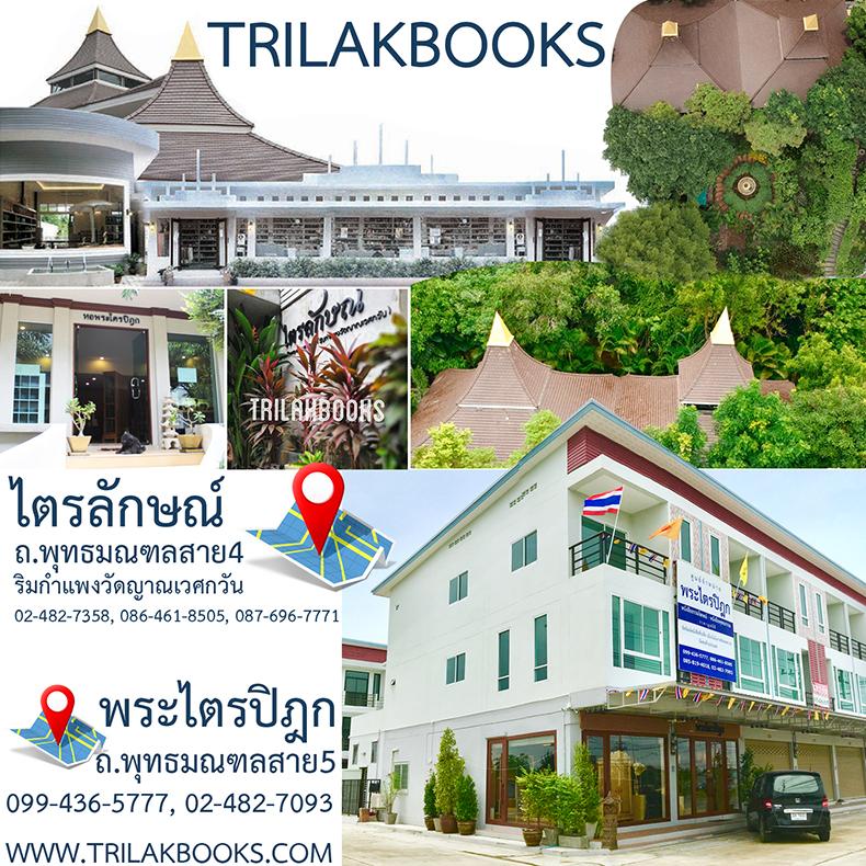 ศูนย์ จำหน่ายหนังสือพระไตรปิฎก และ โรงพิมพ์หนังสือธรรมะ จัดส่งทั่วไทย