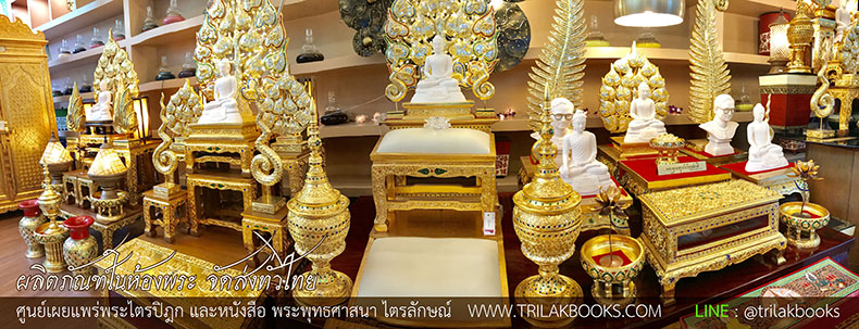 ผลิตภัณฑ์ในห้องพระ พระพุทธรูป หิ้งพระ ที่กราบพระ ตู้พระไตรปิฎก