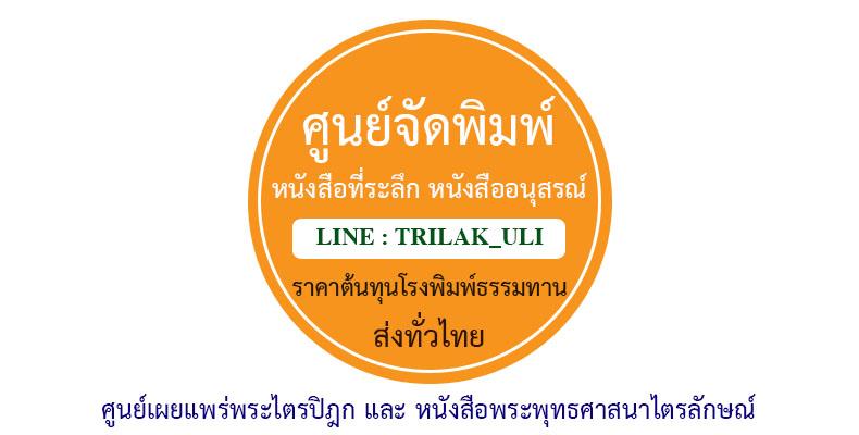 โรงพิมพ์หนังสือธรรมะ ดำเนินการจัดส่งทั่วไทย ในราคาโรงพิมพ์ธรรมทาน