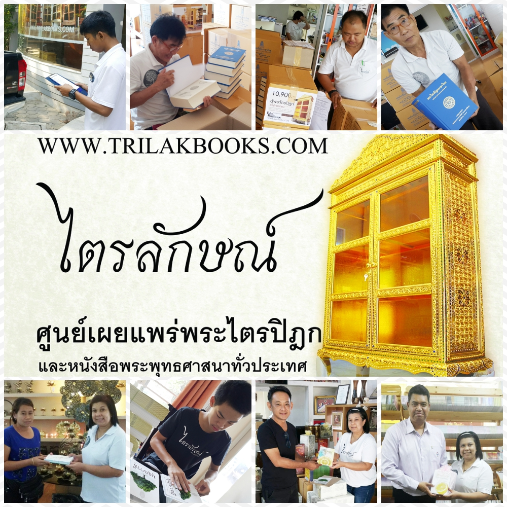 จำหน่ายหนังสือพระไตรปิฎก และ จำหน่ายตู้พระไตรปิฎก ทั่วไทย