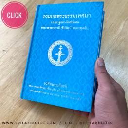 หนังสือรวมบทพระธรรมเทศนา