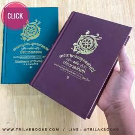 หนังสือพจนานุกรมพุทธศาสน์ ประมวลศัพท์ ประมวลธรรม