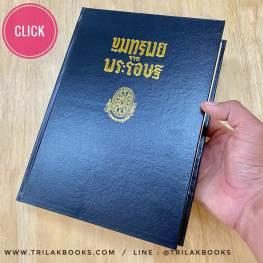 หนังสือขุมทรัพย์จากพระโอษฐ์