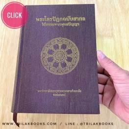หนังสือพระไตรปิฎกฉบับสากล