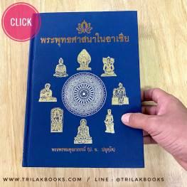 หนังสือพระพุทธศาสนาในอาเซีย