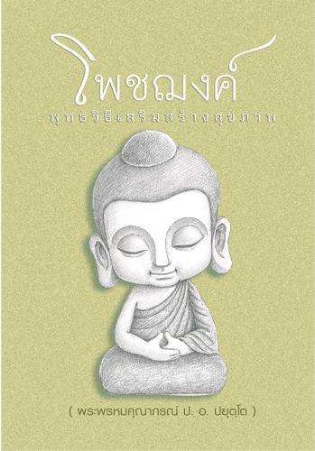 หนังสือธรรมะ โพชฌงค์ พุทธวิธีเสริมสร้างสุขภาพ โดย พระพรหมคุณาภรณ์