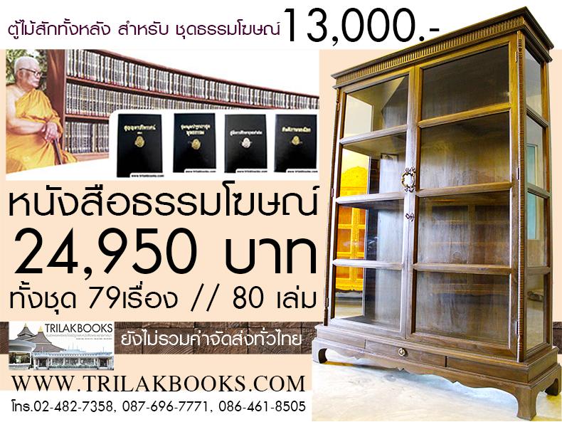 จำหน่าย หนังสือ ชุด ธรรมโฆษณ์ ของหลวงพ่อพุทธทาสภิกขุ จัดส่งทั่วไทย