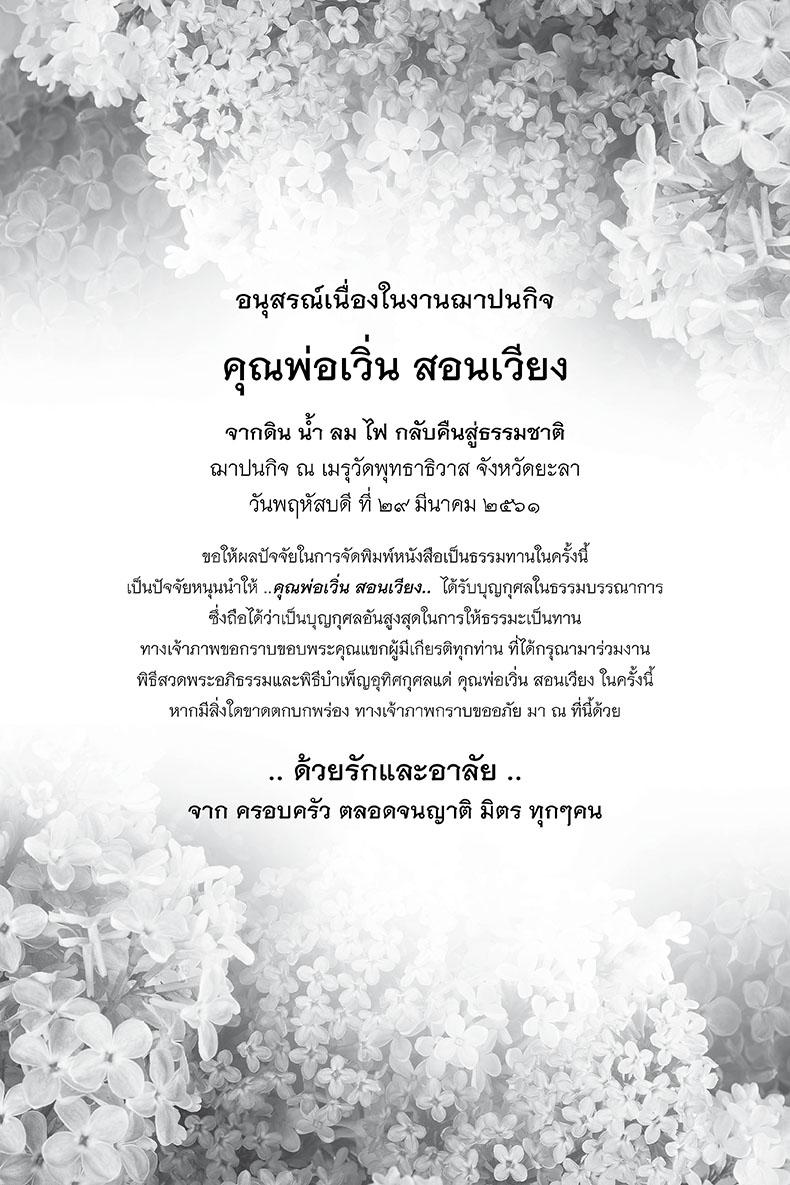 ตัวอย่าง หนังสือธรรมะ ที่ เพื่อข้อความ รายชื่อผู้ร่วมจัดพิมพ์หนังสือธรรมะเพื่อแจกเป็นธรรมทาน