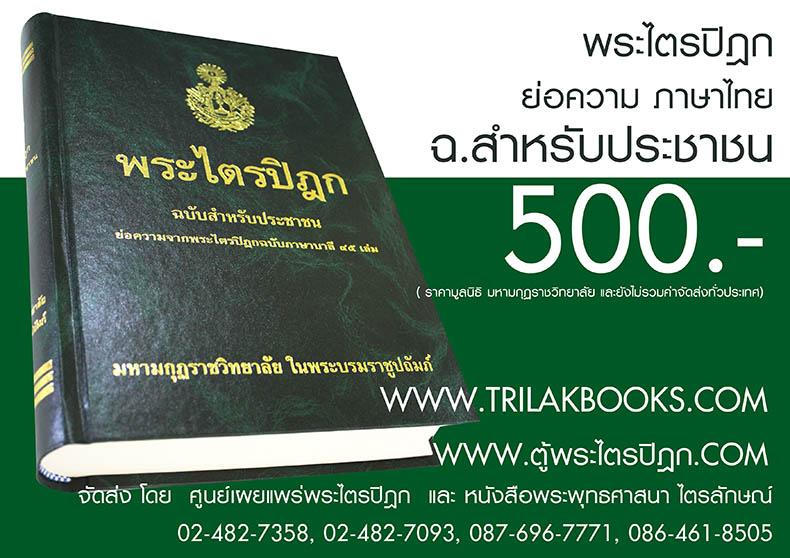 หนังสือพระไตรปิฎกฉบับสำหรับประชาชนราคาเล่มละ500บาท