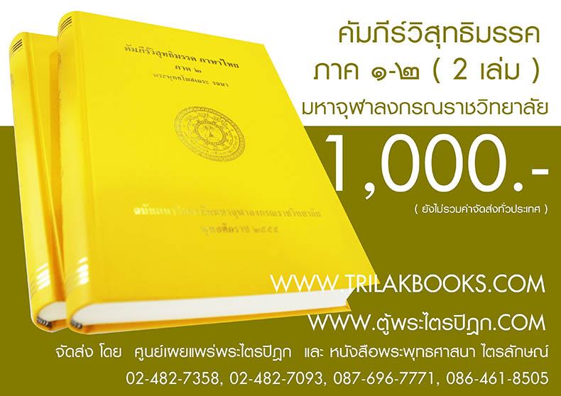 หนังสือคัมภีร์วิสุทธิมรรคภาษาไทย ราคา ชุดละ 1000 บาท