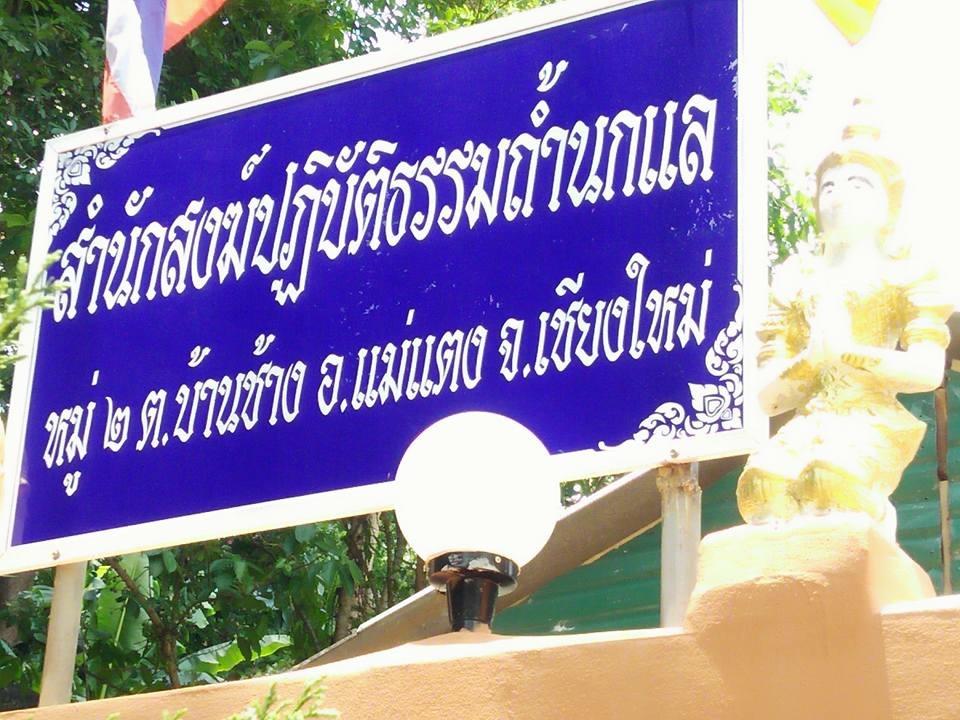 ขอรับบริจาคหนังสือพระไตรปิฎก ฉ.ภาษาไทย 91 เล่ม - ณ ที่สำนักปฎิบัติธรรมถ้ำนกแล